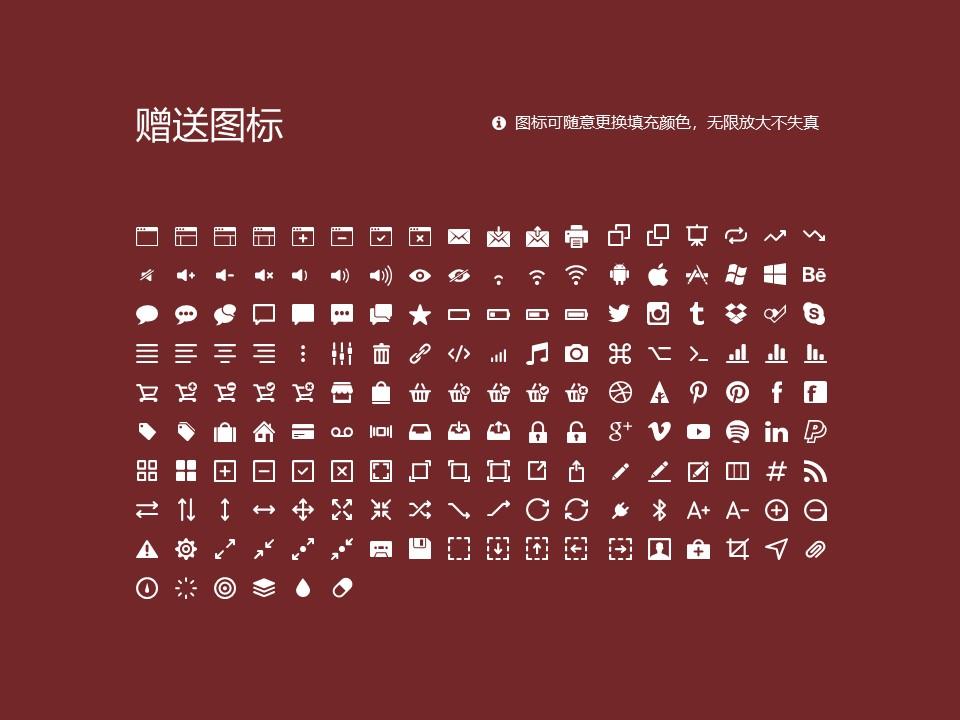 吉林艺术学院PPT模板_幻灯片预览图33