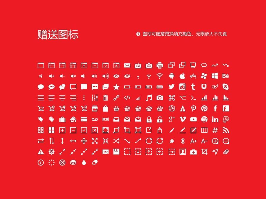 吉林化工学院PPT模板_幻灯片预览图33
