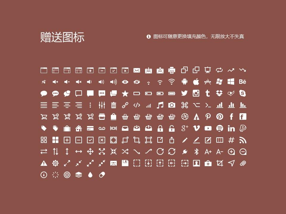 吉林财经大学PPT模板_幻灯片预览图32