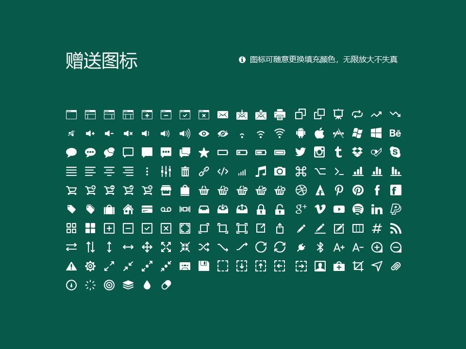 哈尔滨幼儿师范高等专科学校PPT模板下载_幻灯片预览图33