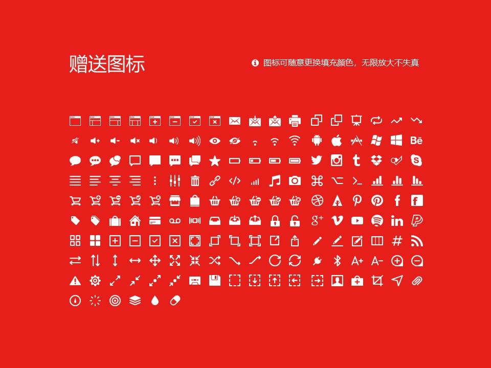 黑龙江财经学院PPT模板下载_幻灯片预览图33