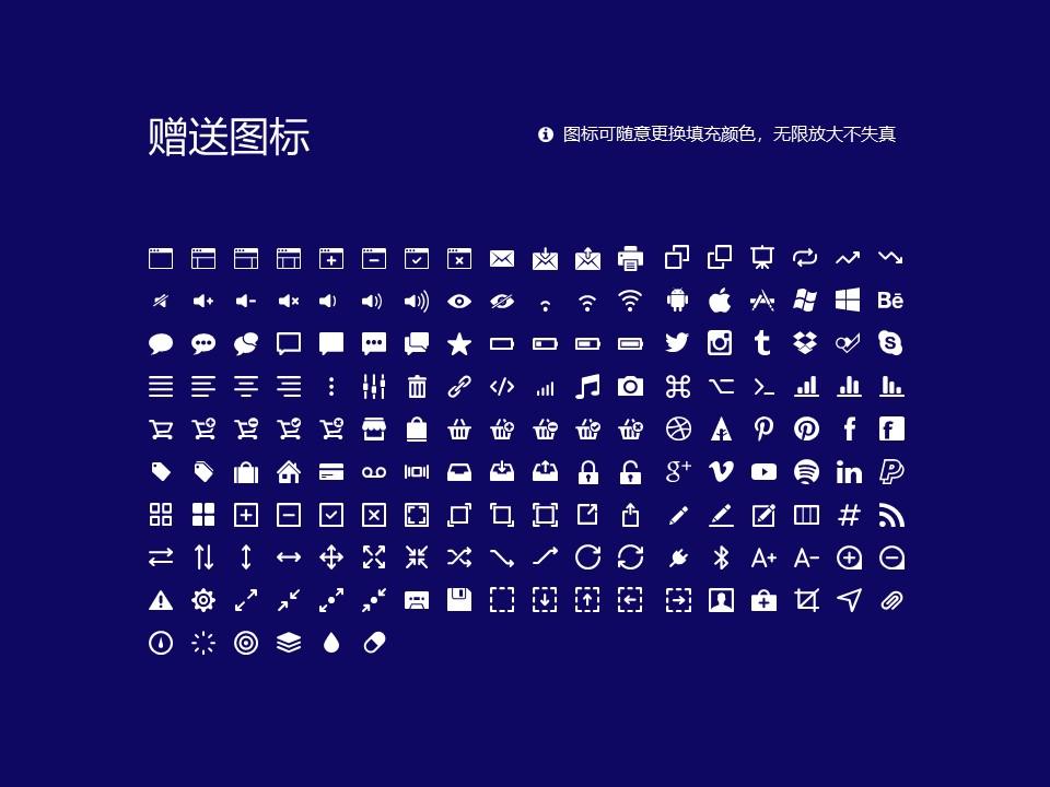 黑龙江外国语学院PPT模板下载_幻灯片预览图33