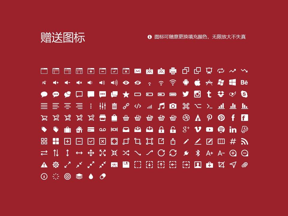 黑龙江工业学院PPT模板下载_幻灯片预览图33