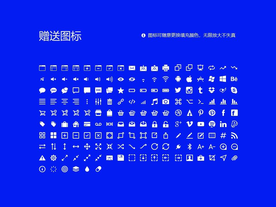 牡丹江师范学院PPT模板下载_幻灯片预览图33