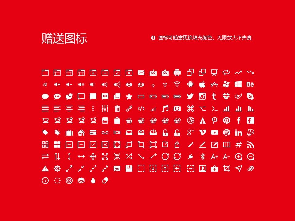 哈尔滨师范大学PPT模板下载_幻灯片预览图33