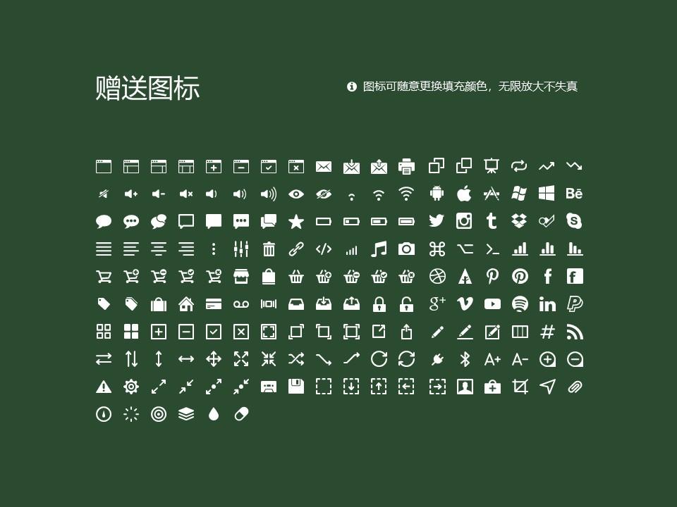 黑龙江八一农垦大学PPT模板下载_幻灯片预览图33