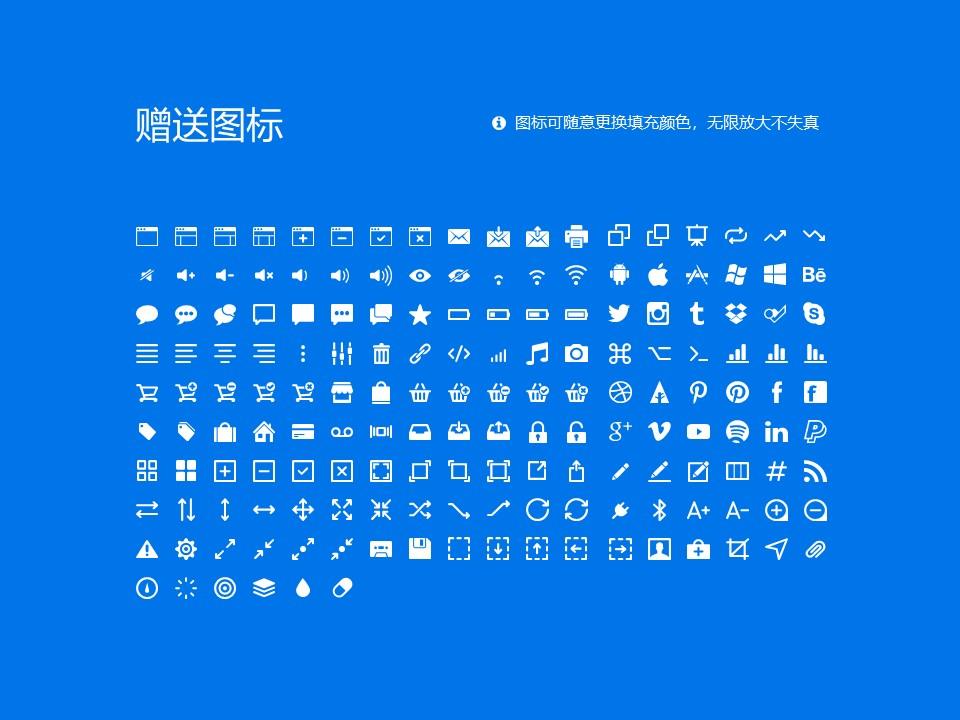 哈尔滨理工大学PPT模板下载_幻灯片预览图33