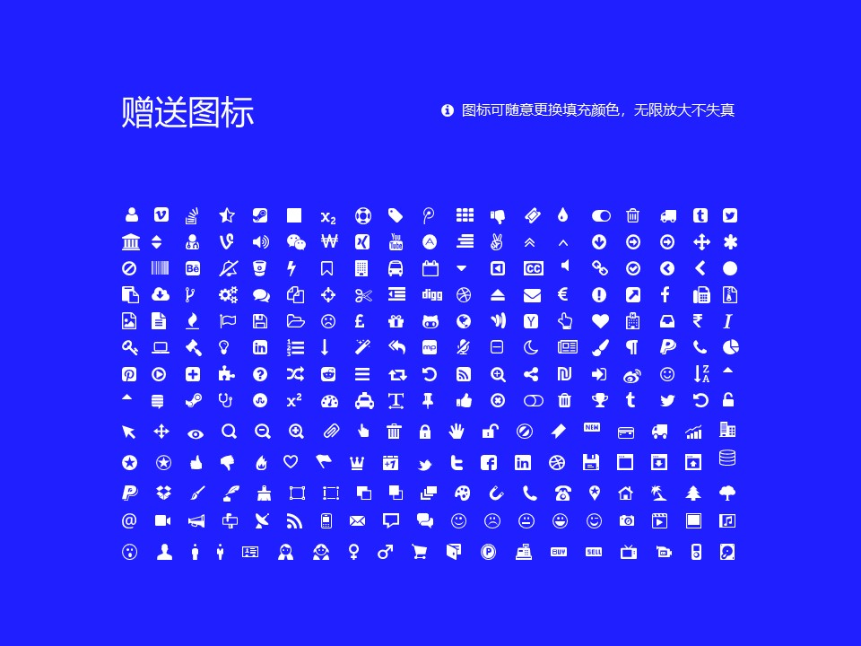长春信息技术职业学院PPT模板_幻灯片预览图36