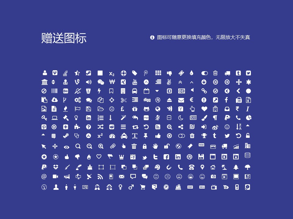 哈尔滨传媒职业学院PPT模板下载_幻灯片预览图36