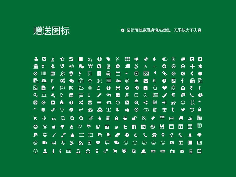哈尔滨应用职业技术学院PPT模板下载_幻灯片预览图36