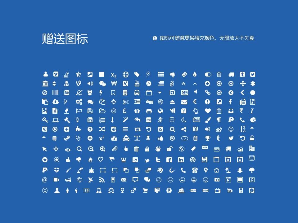 哈尔滨华德学院PPT模板下载_幻灯片预览图36