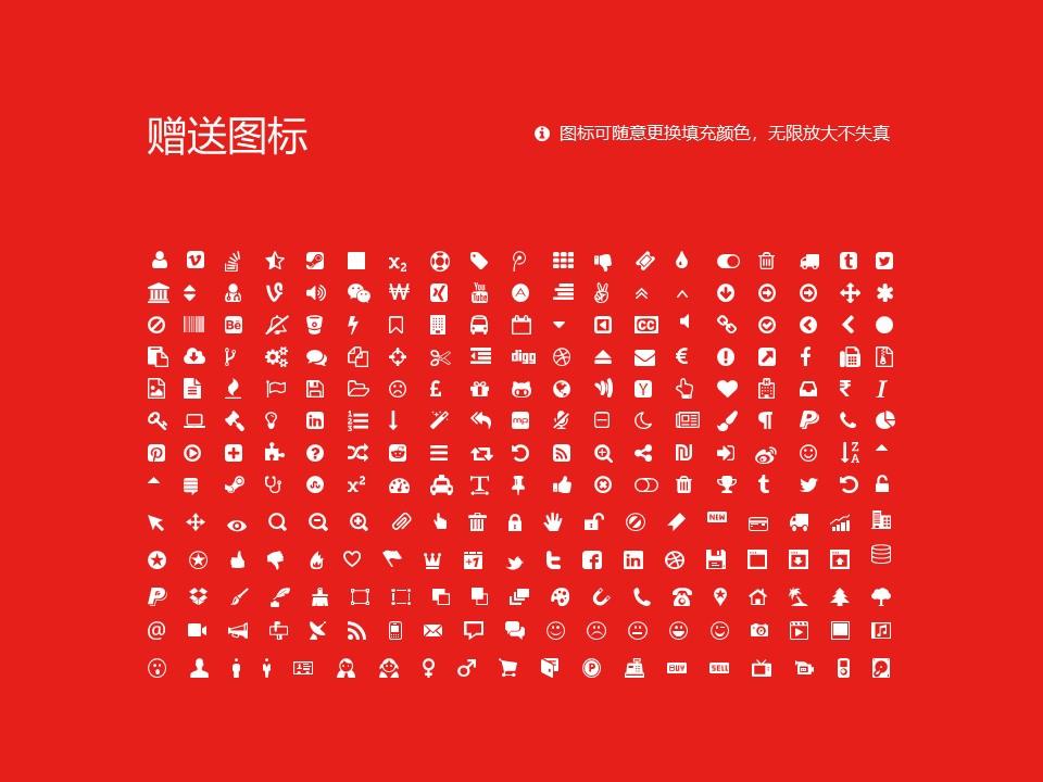 黑龙江财经学院PPT模板下载_幻灯片预览图36