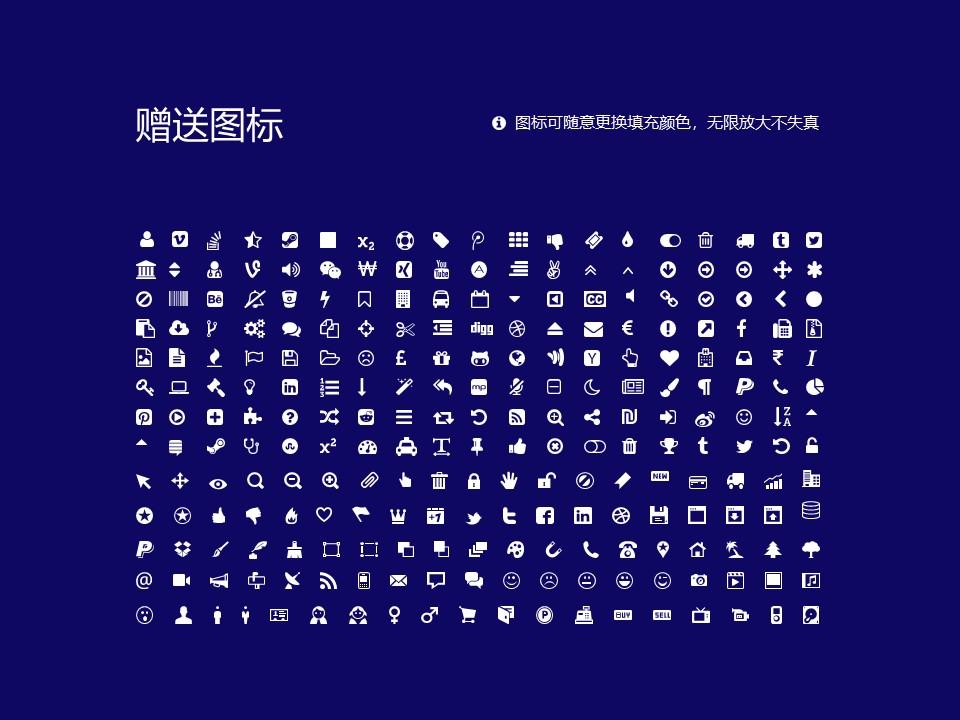 黑龙江外国语学院PPT模板下载_幻灯片预览图36