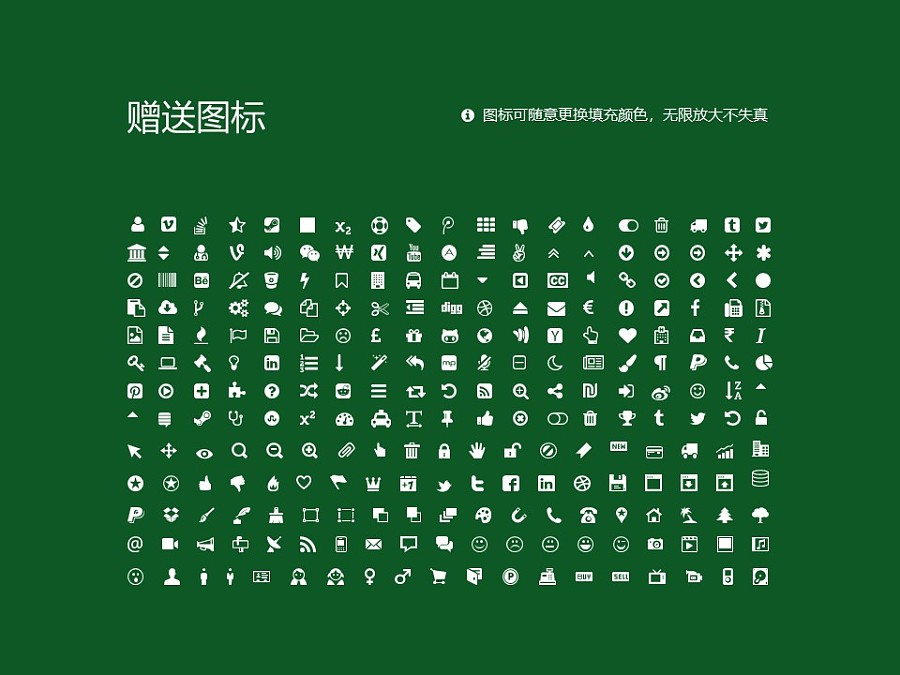 哈尔滨商业大学PPT模板下载_幻灯片预览图36