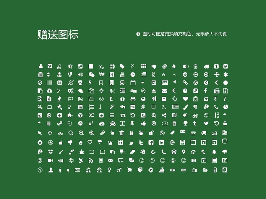 黑龙江中医药大学PPT模板下载_幻灯片预览图36