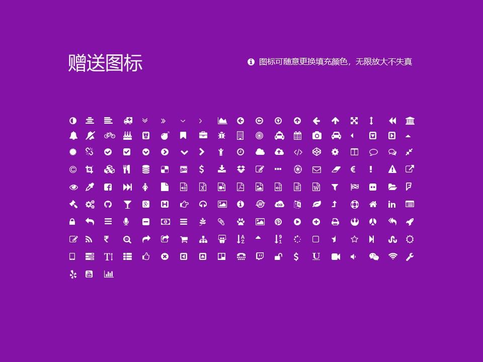 松原职业技术学院PPT模板_幻灯片预览图35