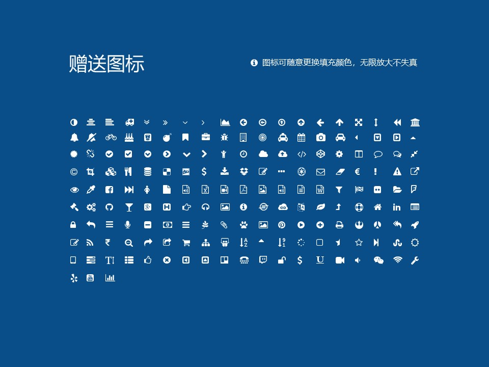 黑龙江旅游职业技术学院PPT模板下载_幻灯片预览图35