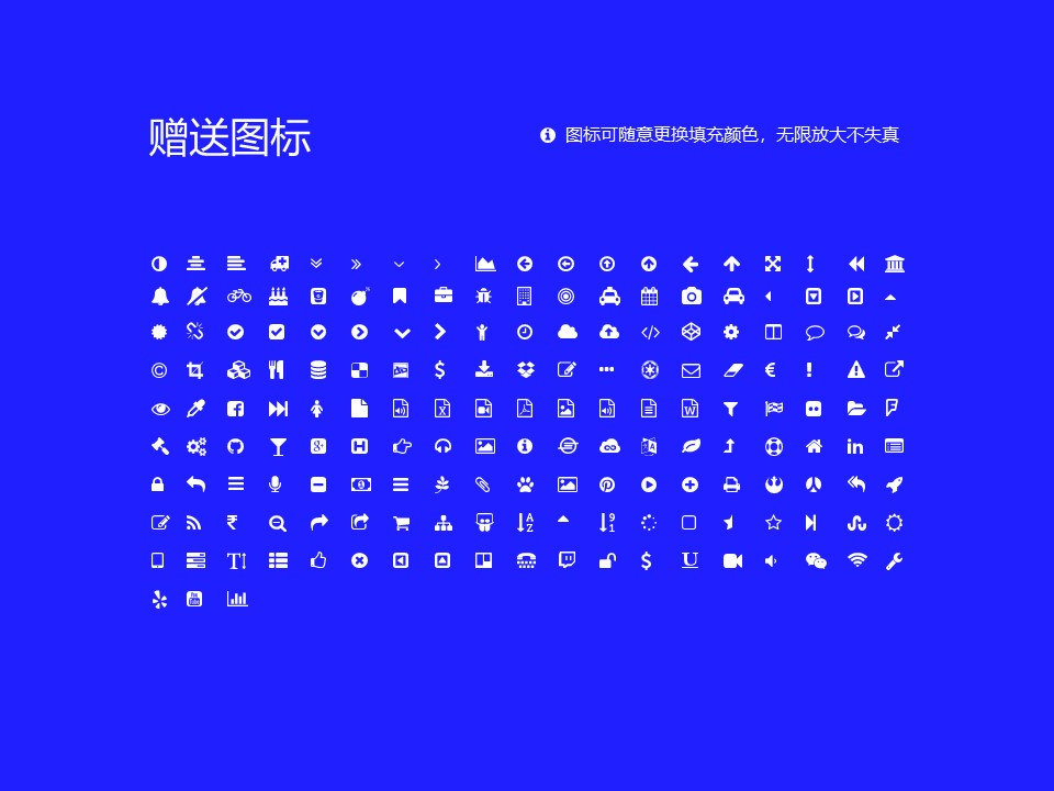 长春信息技术职业学院PPT模板_幻灯片预览图35