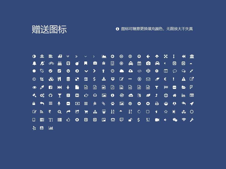 大庆职业学院PPT模板下载_幻灯片预览图35
