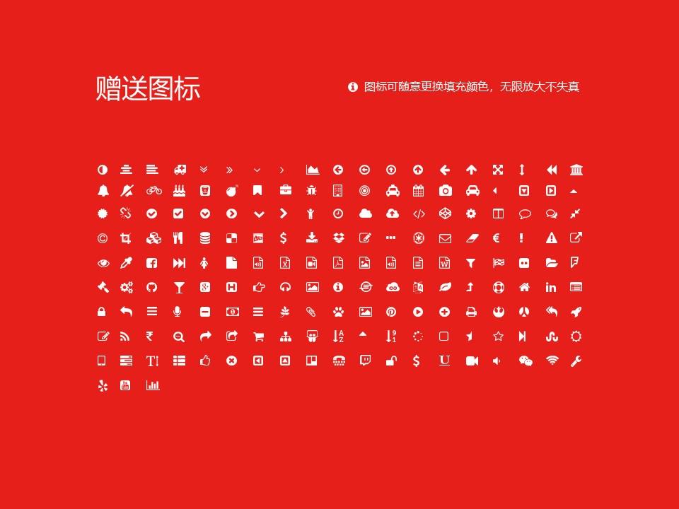 黑龙江财经学院PPT模板下载_幻灯片预览图35