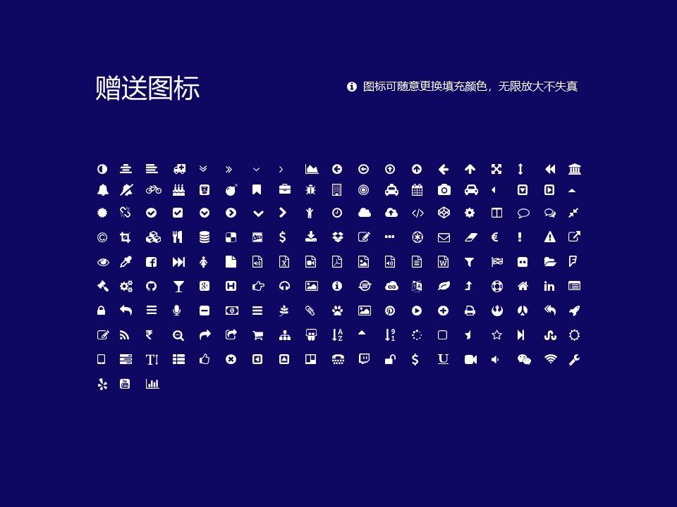 黑龙江外国语学院PPT模板下载_幻灯片预览图35