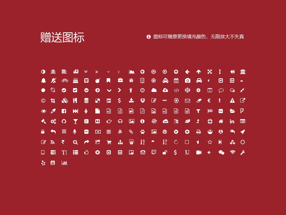 黑龙江工业学院PPT模板下载_幻灯片预览图35
