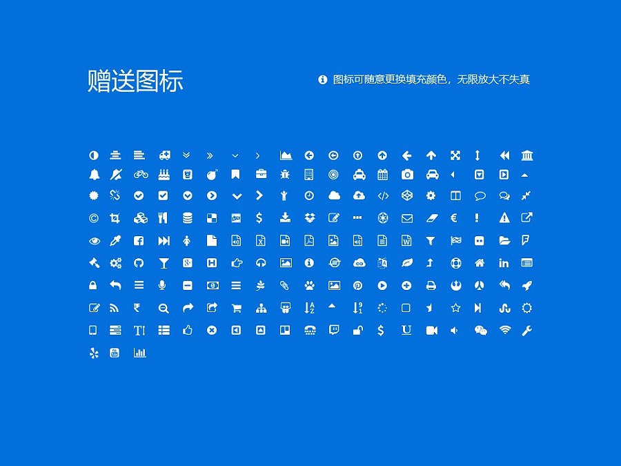 哈尔滨医科大学PPT模板下载_幻灯片预览图35