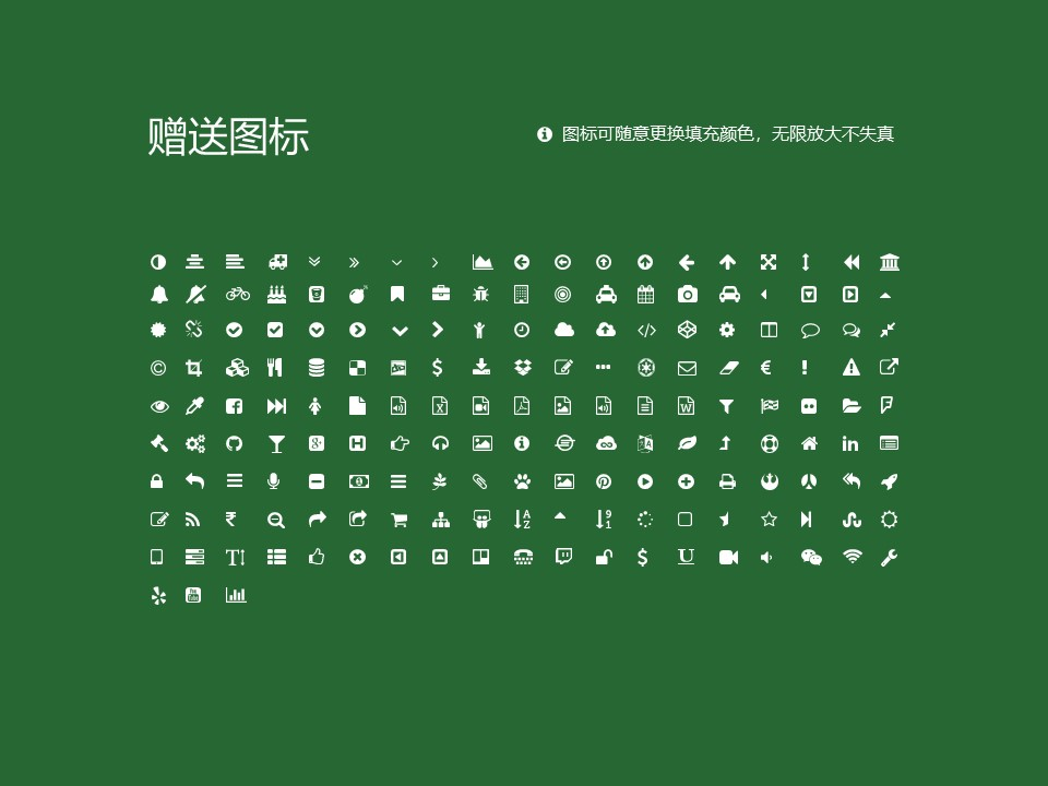 黑龙江大学PPT模板下载_幻灯片预览图35