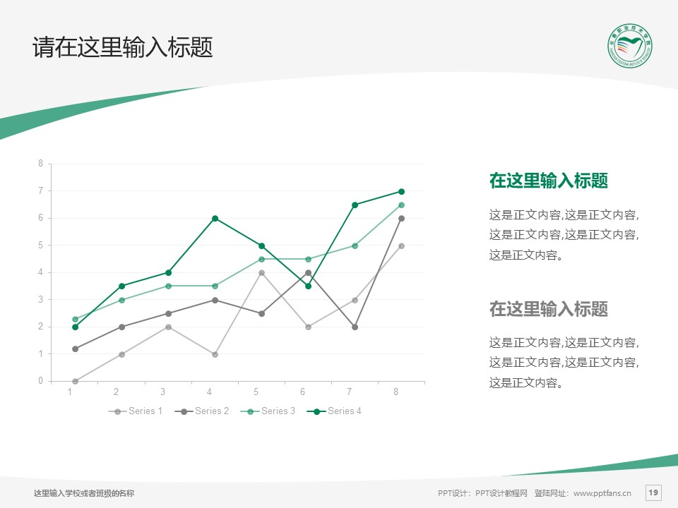 长春职业技术学院PPT模板_幻灯片预览图19