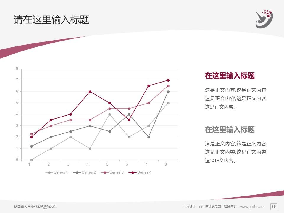 哈尔滨职业技术学院PPT模板下载_幻灯片预览图19
