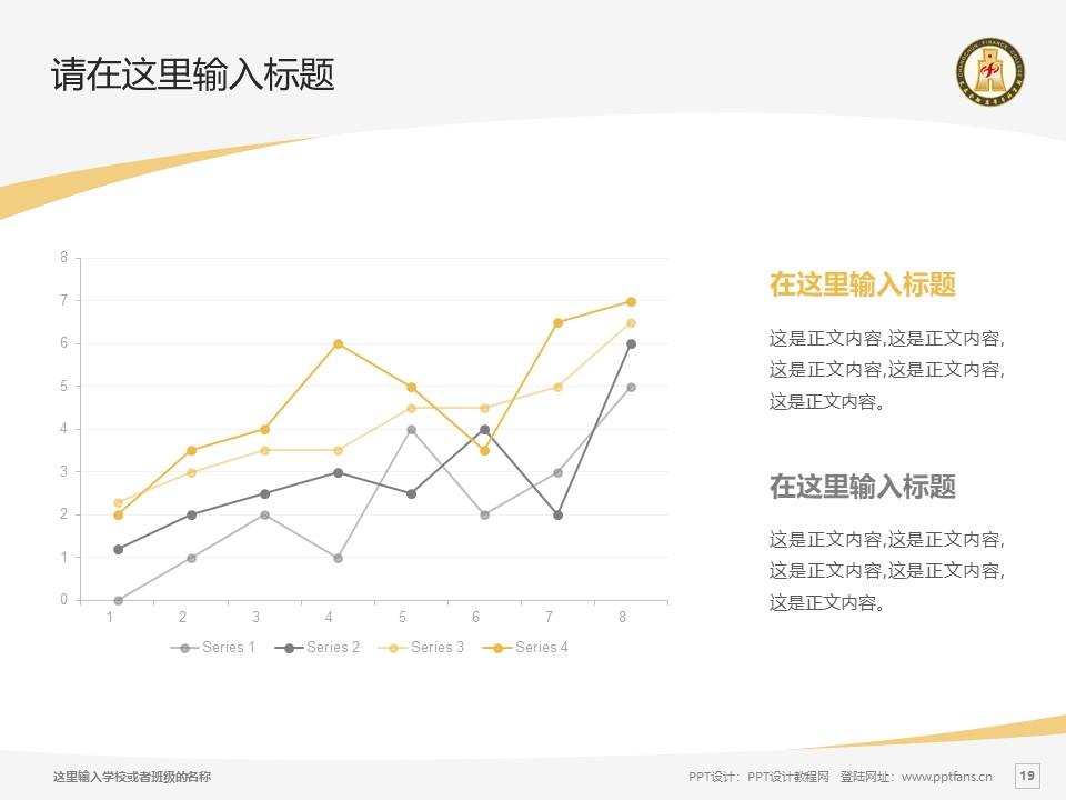 长春金融高等专科学校PPT模板_幻灯片预览图19