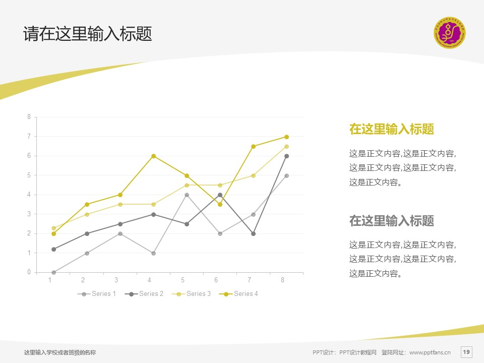 黑龙江幼儿师范高等专科学校PPT模板下载_幻灯片预览图19