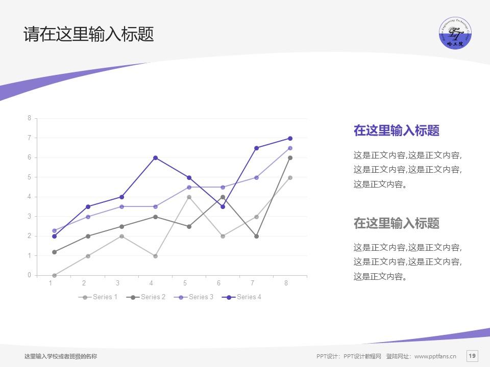 哈尔滨工程技术职业学院PPT模板下载_幻灯片预览图19