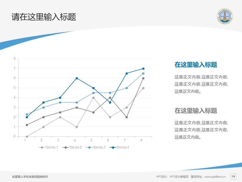 黑龙江交通职业技术学院PPT模板下载_幻灯片预览图19
