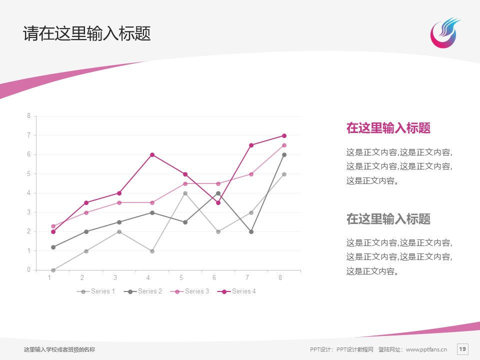 哈尔滨广厦学院PPT模板下载_幻灯片预览图19
