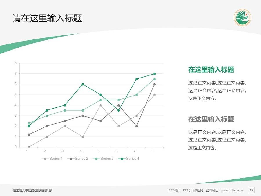 大庆师范学院PPT模板下载_幻灯片预览图19