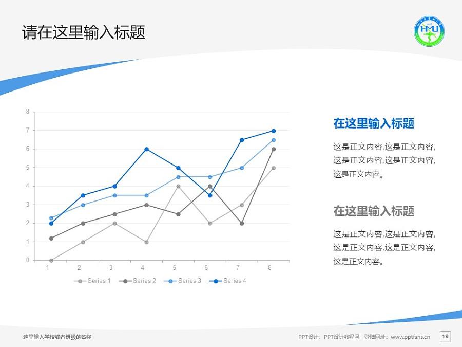 哈尔滨医科大学PPT模板下载_幻灯片预览图19