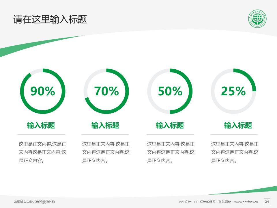 黑龙江生态工程职业学院PPT模板下载_幻灯片预览图24