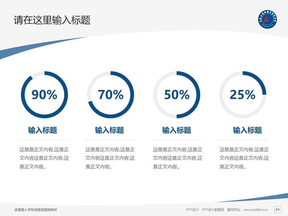 黑龙江旅游职业技术学院PPT模板下载_幻灯片预览图24