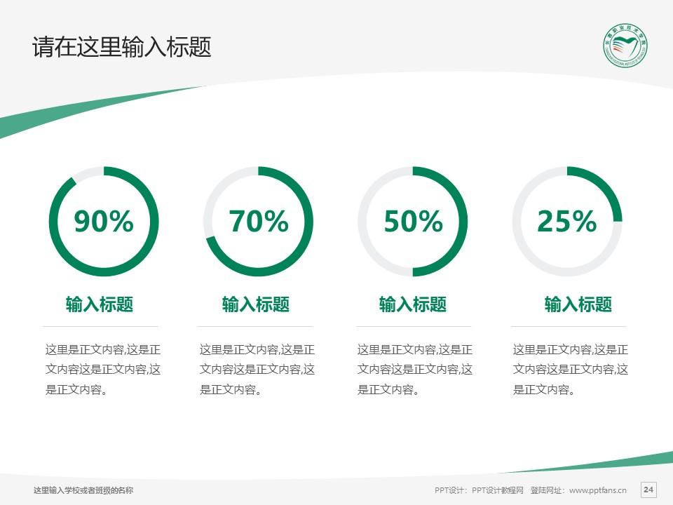 长春职业技术学院PPT模板_幻灯片预览图24