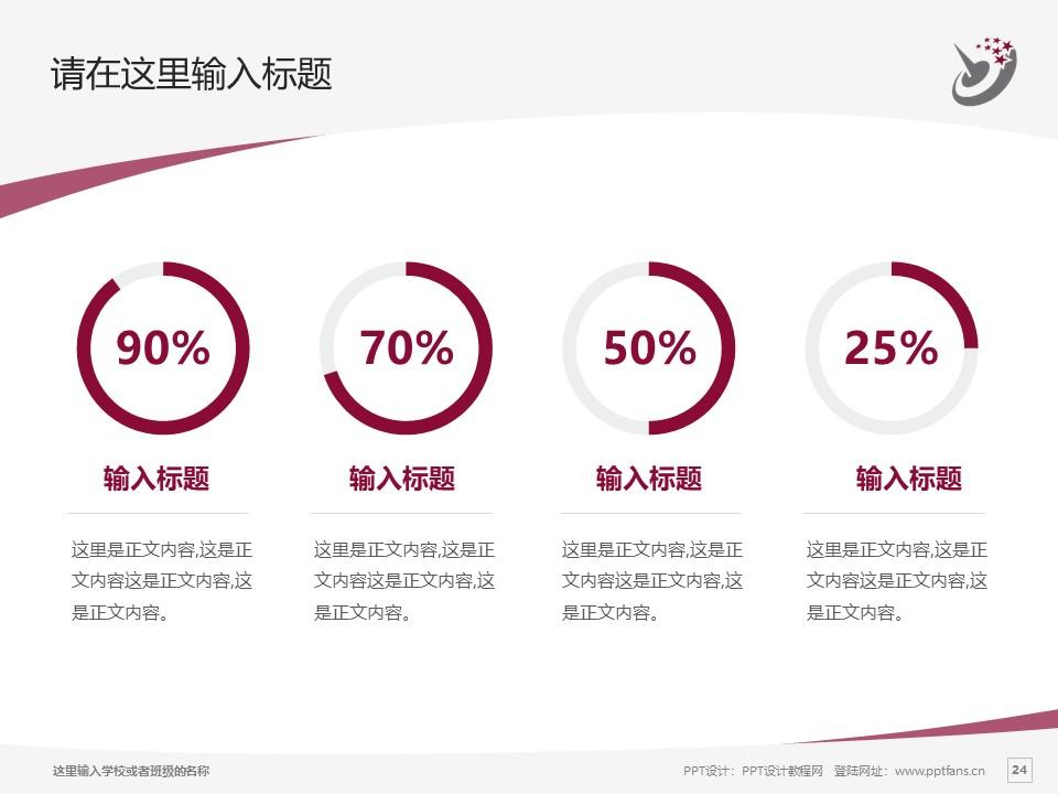 哈尔滨职业技术学院PPT模板下载_幻灯片预览图24