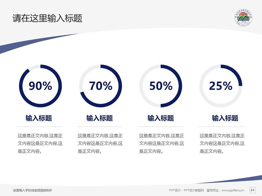 黑龙江农业经济职业学院PPT模板下载_幻灯片预览图24