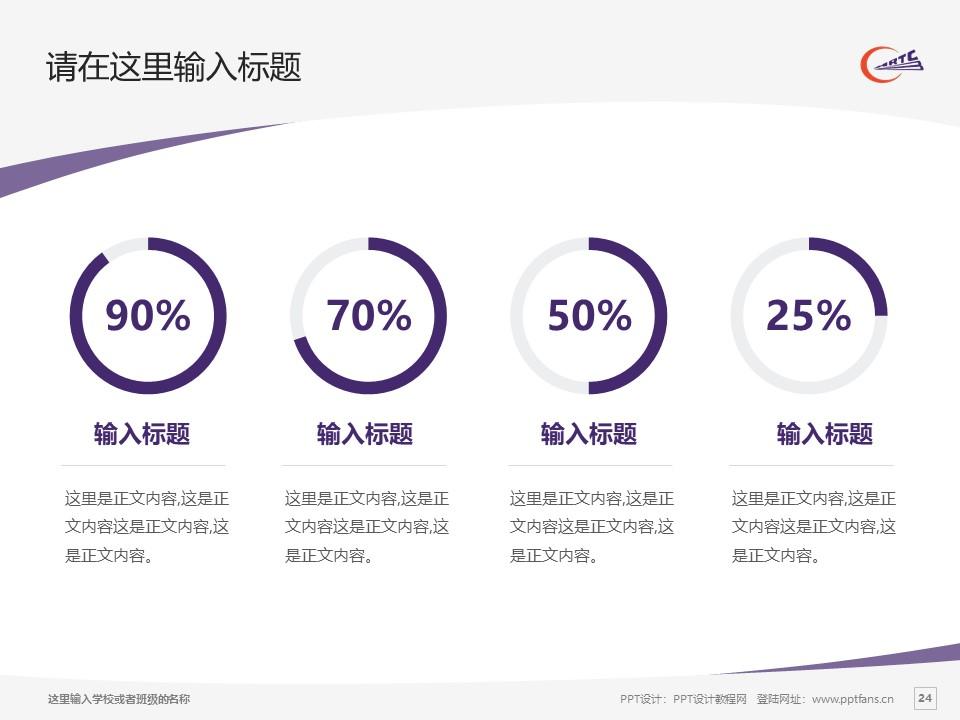 哈尔滨铁道职业技术学院PPT模板下载_幻灯片预览图24