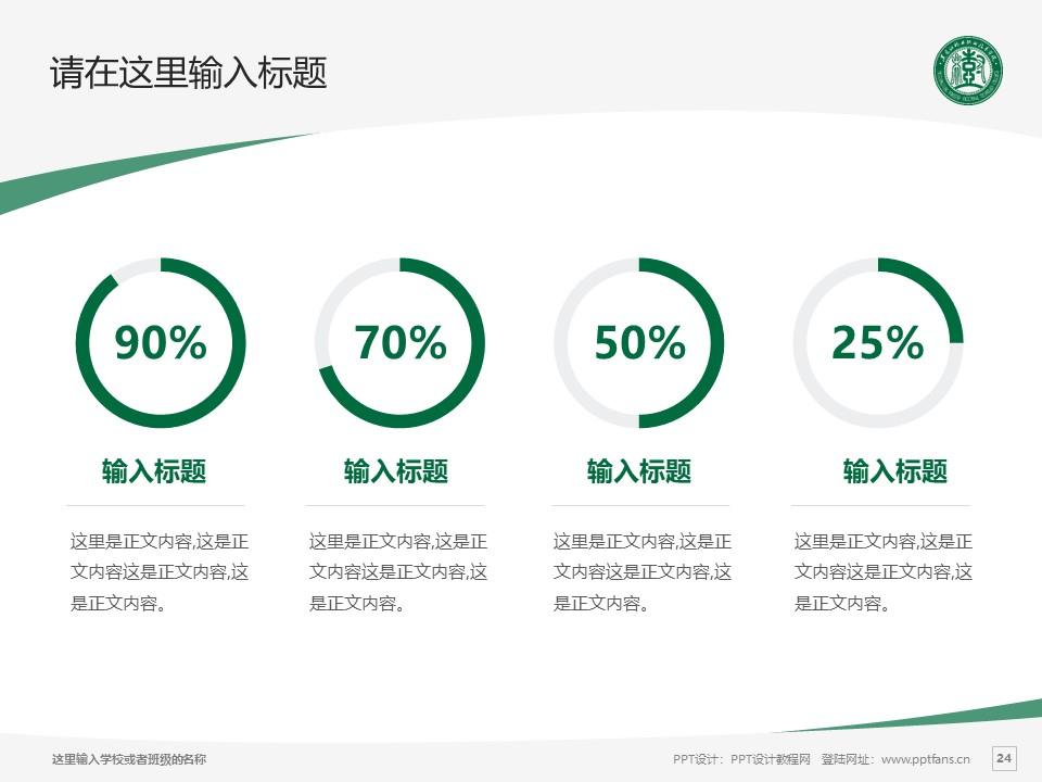 黑龙江林业职业技术学院PPT模板下载_幻灯片预览图24