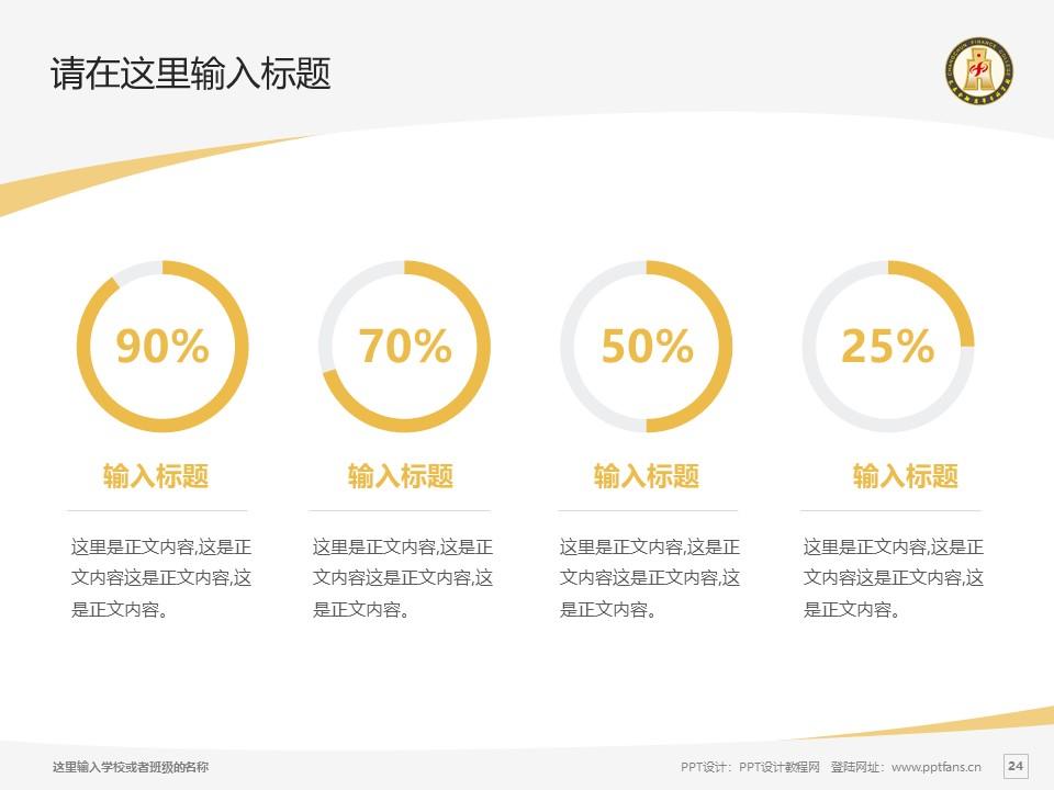 长春金融高等专科学校PPT模板_幻灯片预览图24
