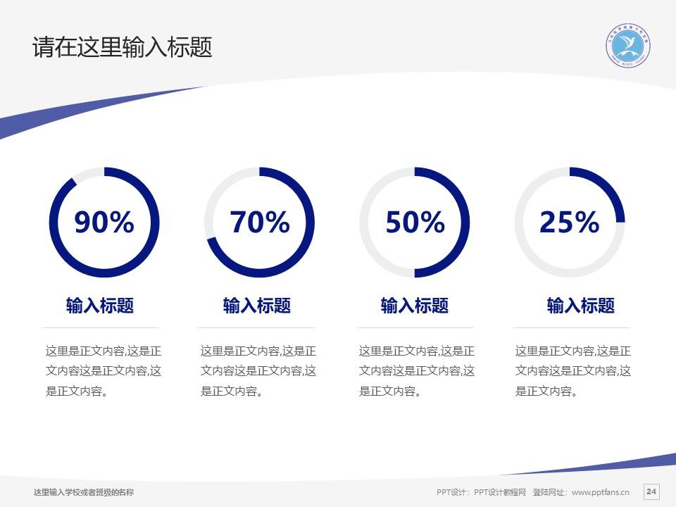 大庆医学高等专科学校PPT模板下载_幻灯片预览图24