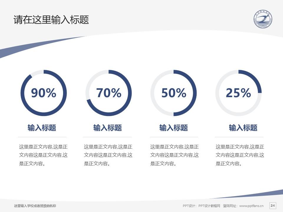 大庆职业学院PPT模板下载_幻灯片预览图24