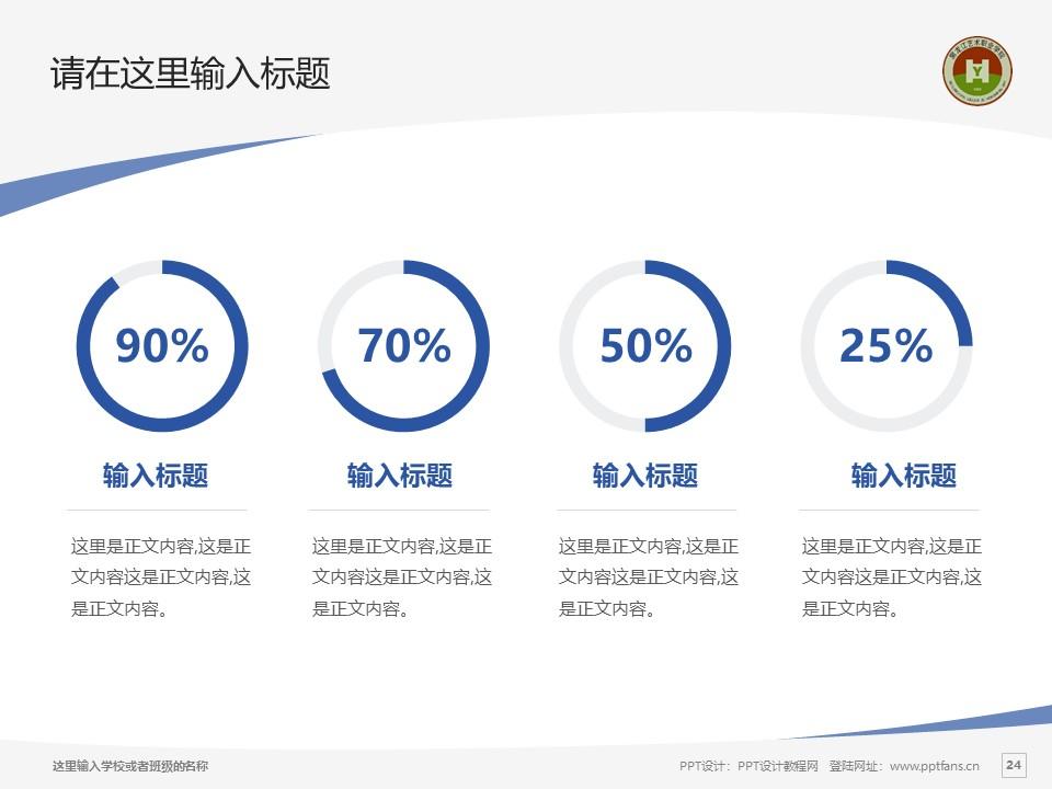 黑龙江艺术职业学院PPT模板下载_幻灯片预览图24