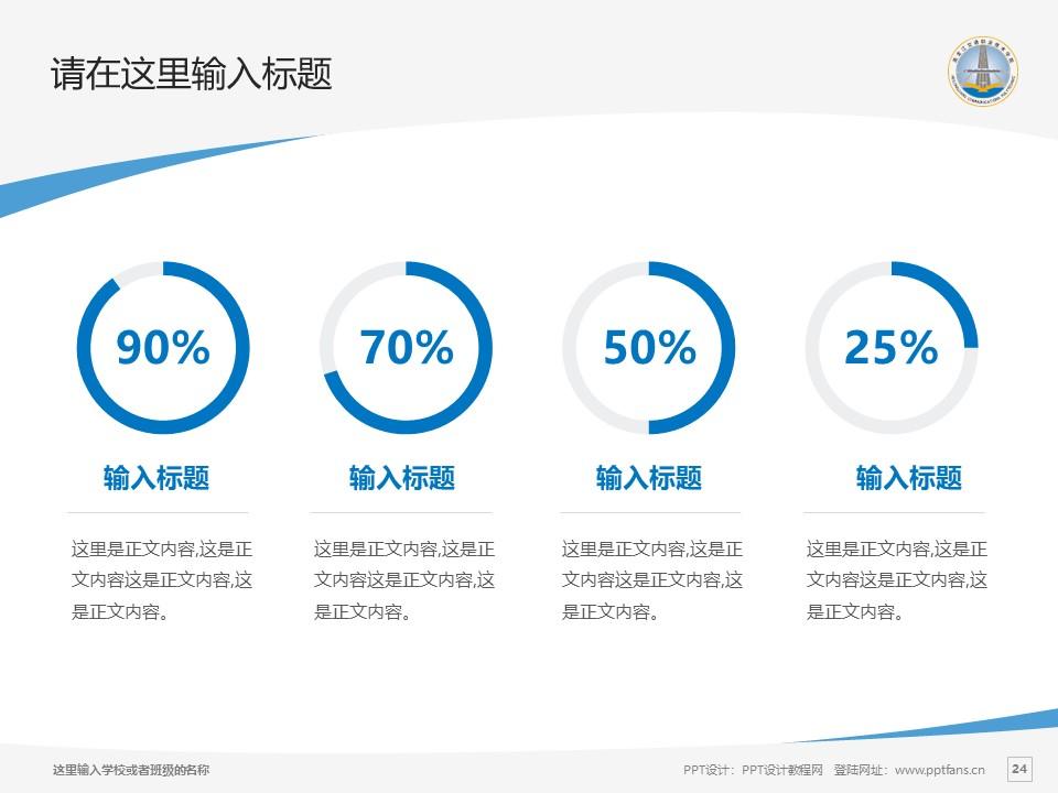 黑龙江交通职业技术学院PPT模板下载_幻灯片预览图24