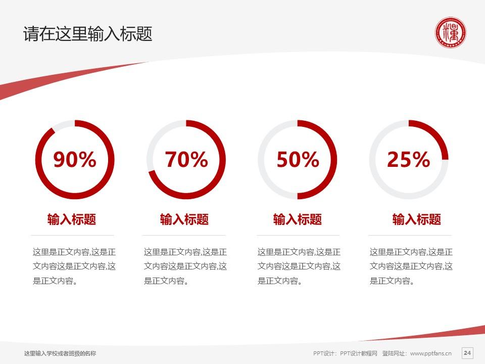 黑龙江粮食职业学院PPT模板下载_幻灯片预览图24